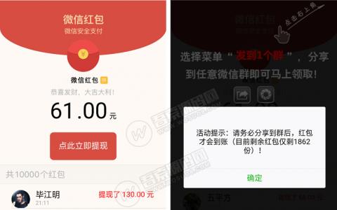 微信超级引流红包裂变游戏源码 H5强制分享朋友圈拆红包源码