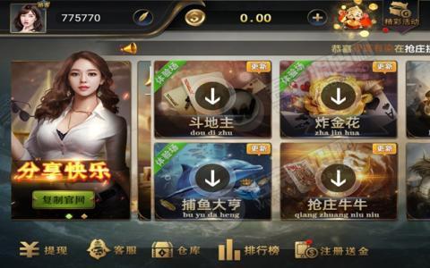 最新更新亚游娱乐带ssc多菜版本真金棋牌源码组件+全新21点+推广佣金日结