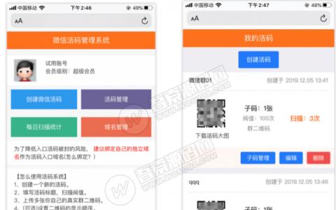 【免授权版】微信动态二维码活码独立版源码 微信活码二维码系统,带充值支付