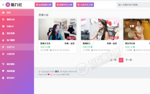 最新粉色魅力视频图片小说综合网站源码 基于苹果cmsV10x在线视频源码