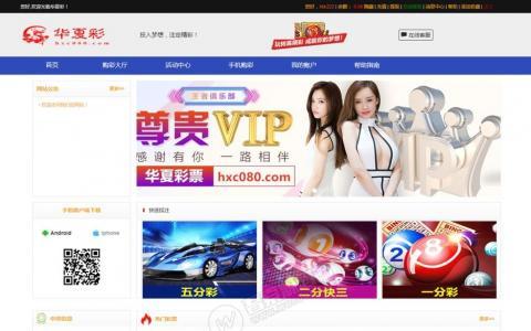 最新华夏彩网站源码 大富二开运营级源码 增加站内信