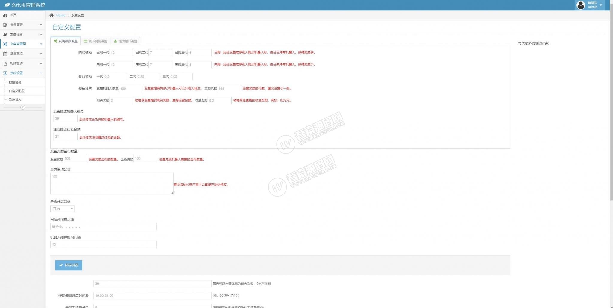最新第二版共享充电宝街电衔电云矿机挖矿区块链项目网站源码(对接个人免签支付通道)