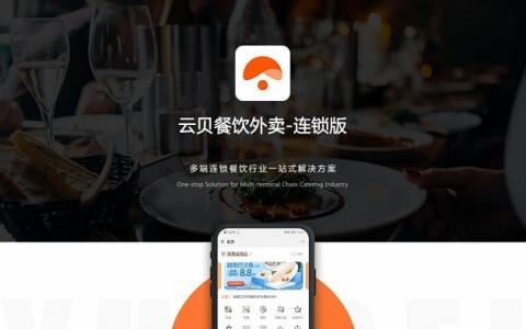 云贝连锁1.9.4餐饮+云贝餐饮直播插件+商家小程序v1.1.7