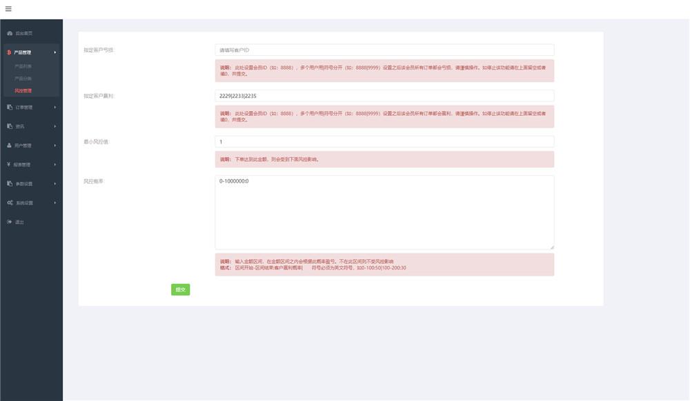漂亮UI的最新完美白色微盘系统源码+K线正常+对接免签约支付接口 区块链源码 第5张