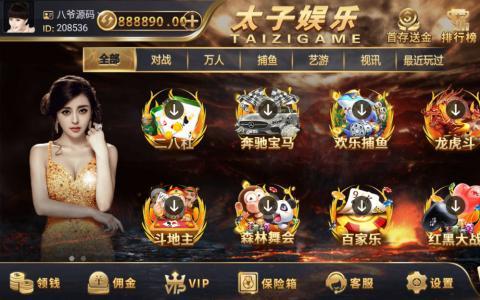 【商业源码】最新更新思博二开太子娱乐完整服务器打包数据 双端app完整
