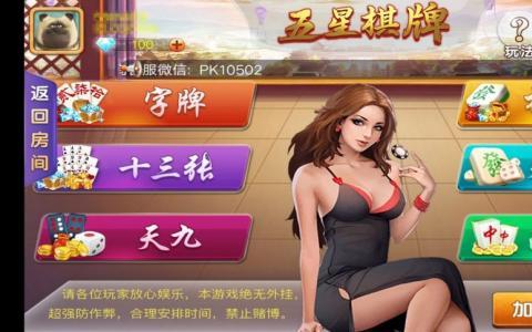 最新广西地方房卡棋牌 五星棋牌字牌十三张天九+柳州来宾麻将 数据库+双端+后台完整