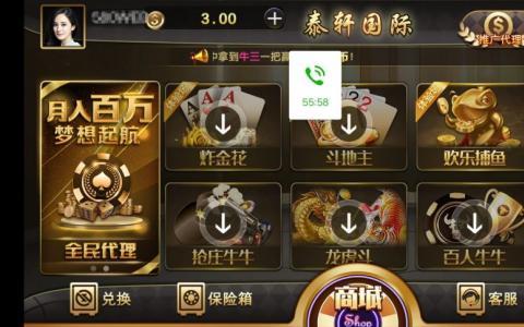 微星二开ui泰轩国际服务器打包完整数据 双端app正常