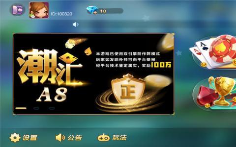 潮汕地方玩法棋牌潮汇棋牌房卡组件 潮汕三公+联盟俱乐部模式