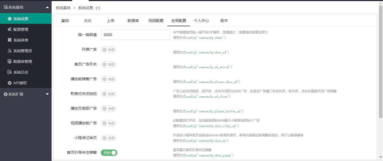 最新版影视小程序源码 可以打包成双端APP带教程 小程序源码 第3张