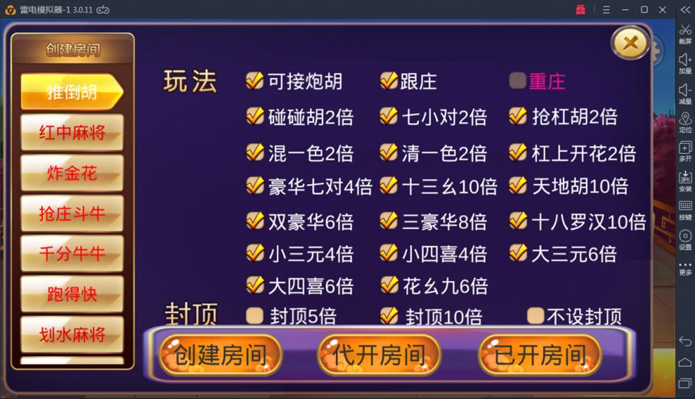 深空房卡棋牌游戏二次开发全新UI版 棋牌源码 第2张