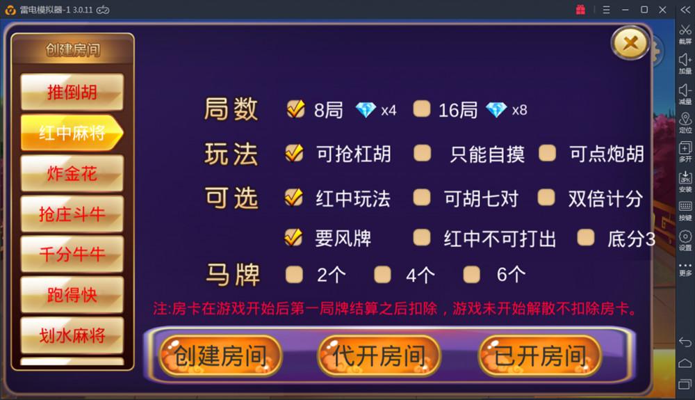 深空房卡棋牌游戏二次开发全新UI版 棋牌源码 第3张
