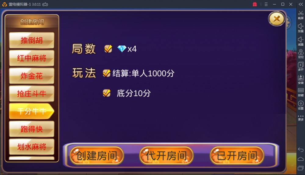 深空房卡棋牌游戏二次开发全新UI版 棋牌源码 第6张