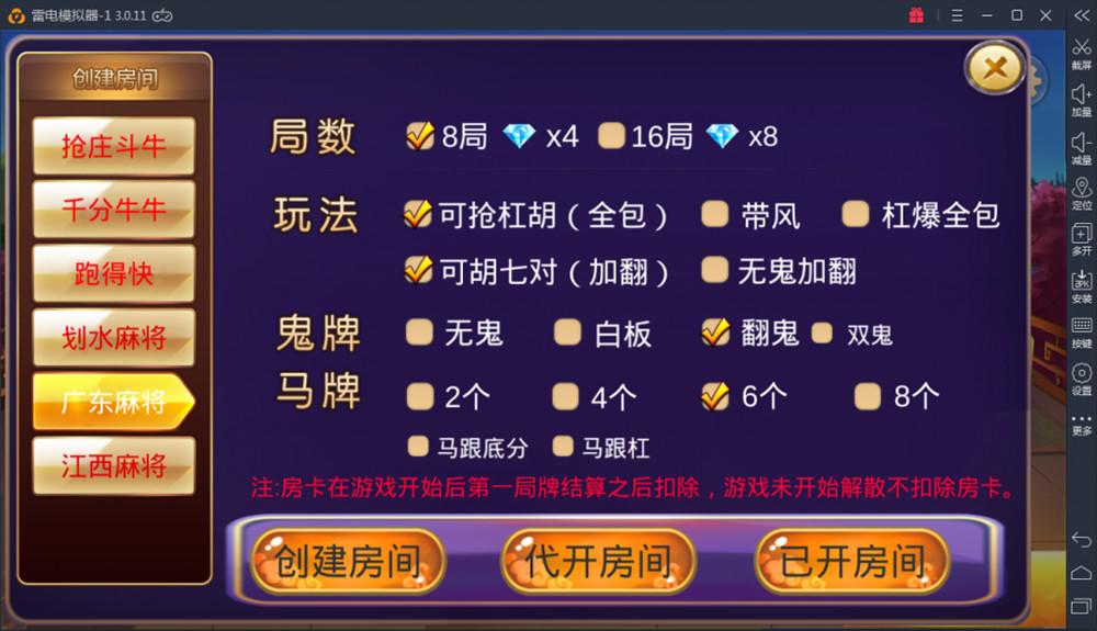 深空房卡棋牌游戏二次开发全新UI版 棋牌源码 第8张