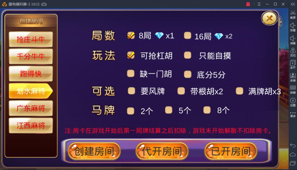 深空房卡棋牌游戏二次开发全新UI版 棋牌源码 第7张