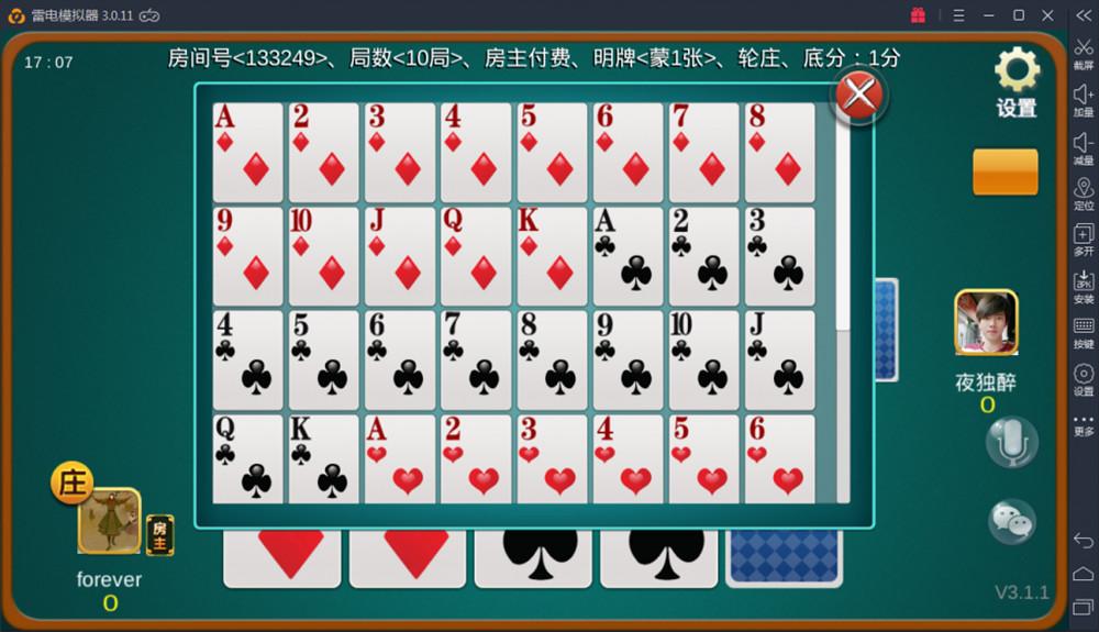 深空房卡棋牌游戏二次开发全新UI版 棋牌源码 第12张
