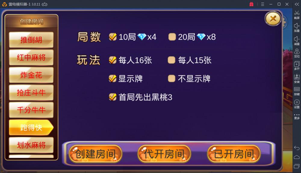 深空房卡棋牌游戏二次开发全新UI版 棋牌源码 第9张