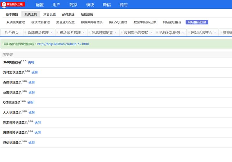 最新火鸟地方门户v5.3.1源码运营版带圈子动态+加即时通讯 终身使用+不限制域名 论坛门户 第5张