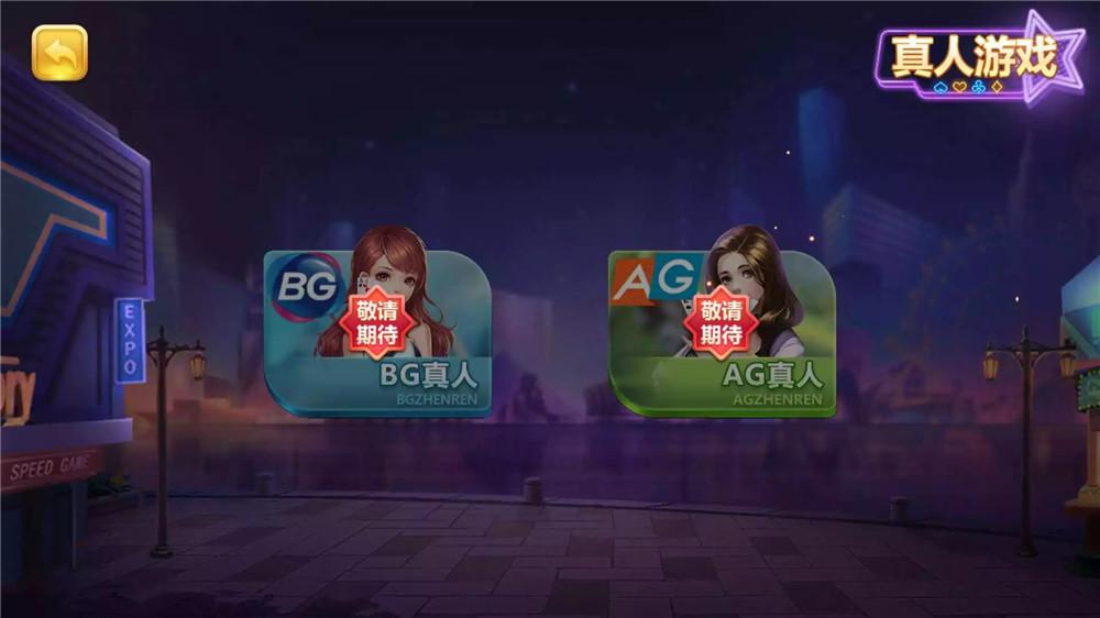 傲玩真金棋牌/爱玩娱乐棋牌组件 游戏多+UI漂亮 棋牌源码 第6张