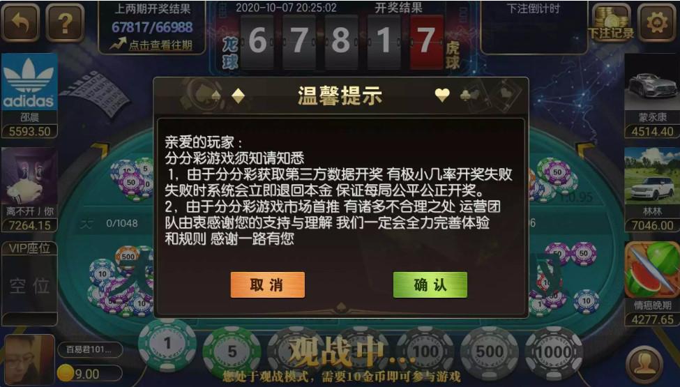 傲玩真金棋牌/爱玩娱乐棋牌组件 游戏多+UI漂亮 棋牌源码 第17张
