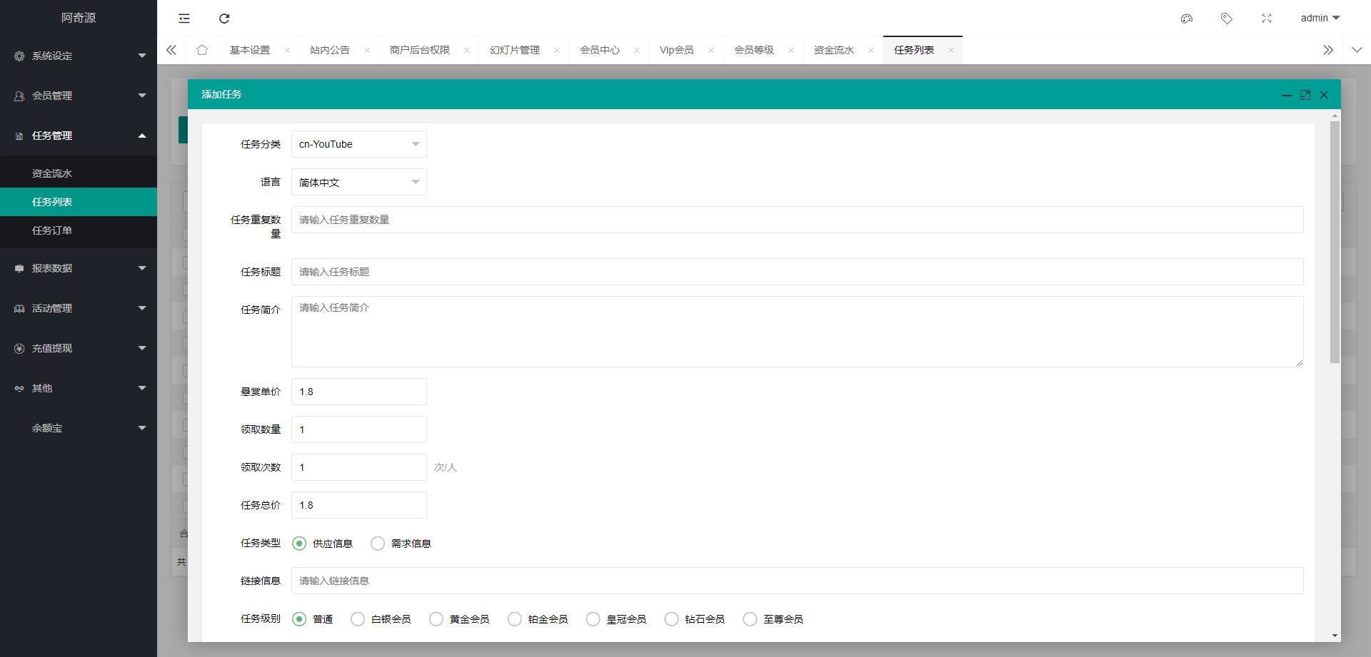 【国际点赞任务平台源码】国际多语言版抖音+快手+脸书+LINE+TIKTOK悬赏平台-52资源网