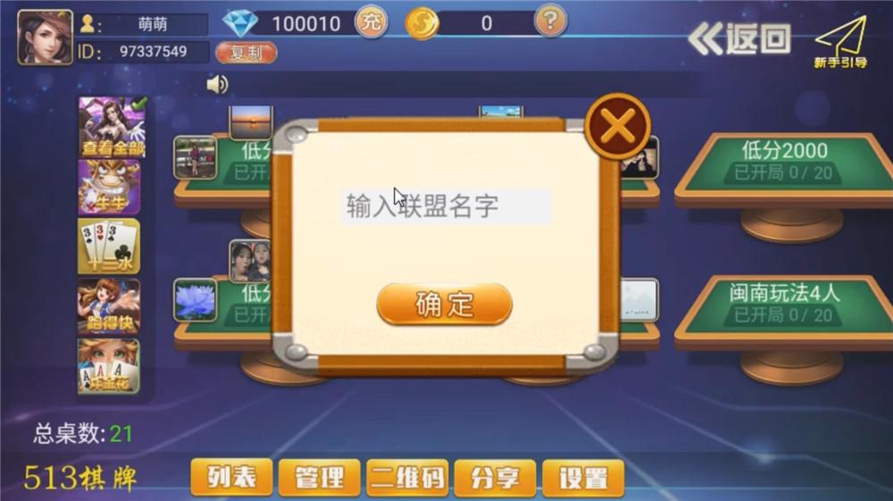 513棋牌完整组件 双端齐+带机器人 固定桌+带导航 前端UI无加密可改 棋牌源码 第7张
