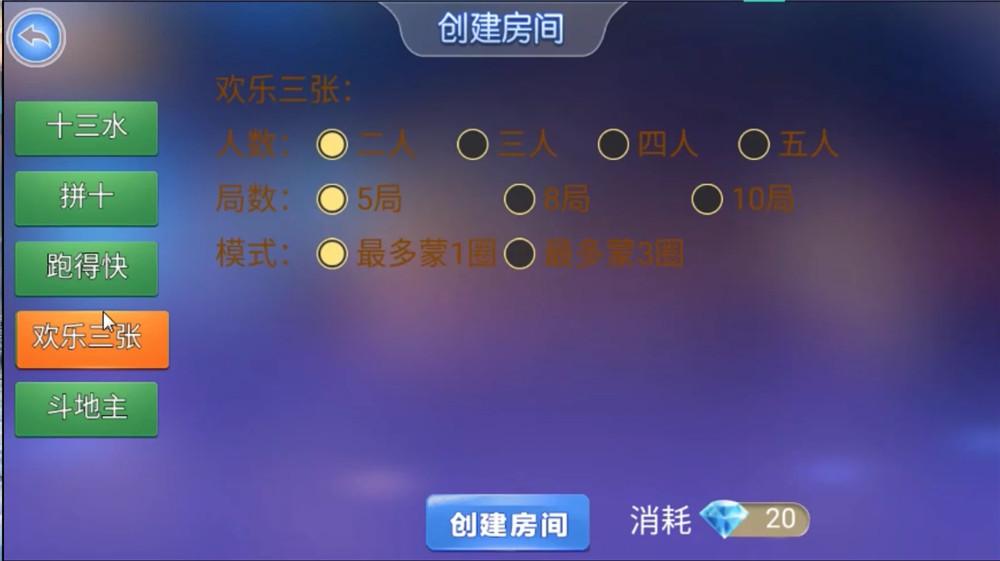 513棋牌完整组件 双端齐+带机器人 固定桌+带导航 前端UI无加密可改 棋牌源码 第6张