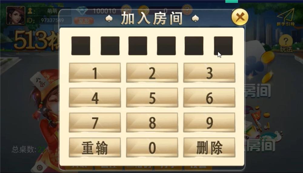 513棋牌完整组件 双端齐+带机器人 固定桌+带导航 前端UI无加密可改 棋牌源码 第2张