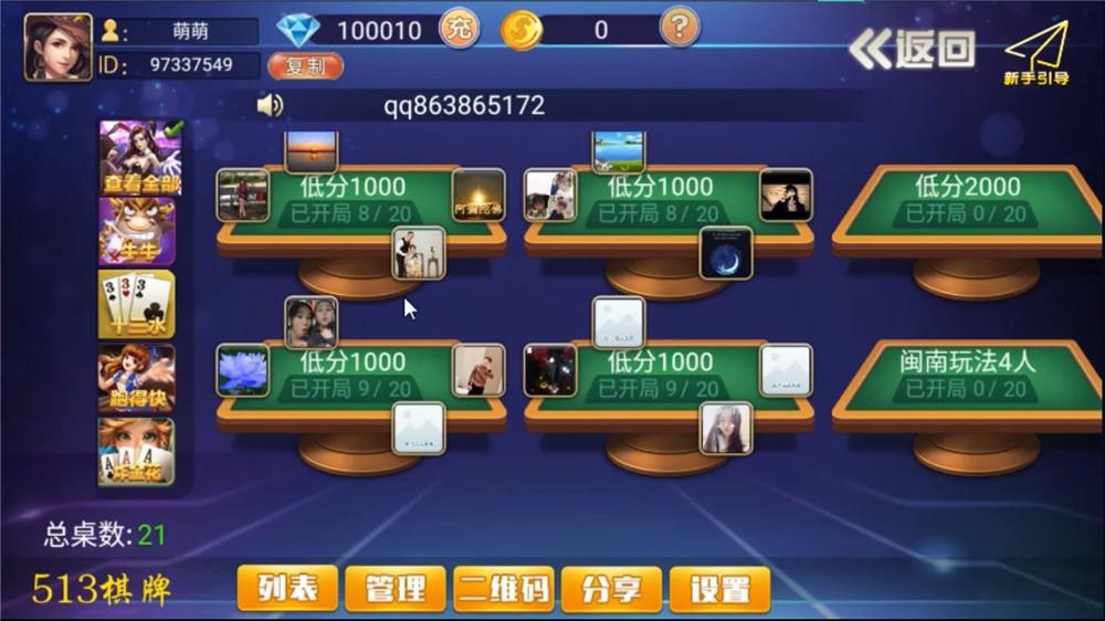513棋牌完整组件 双端齐+带机器人 固定桌+带导航 前端UI无加密可改 棋牌源码 第9张