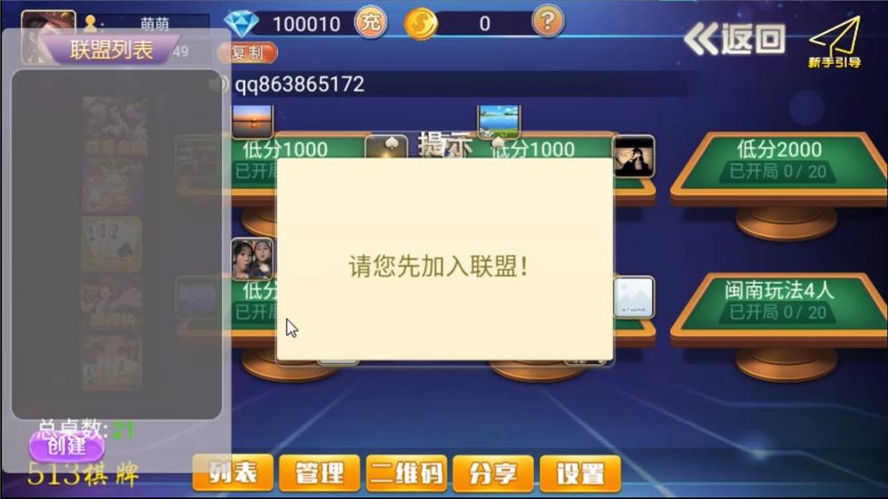 513棋牌完整组件 双端齐+带机器人 固定桌+带导航 前端UI无加密可改 棋牌源码 第8张