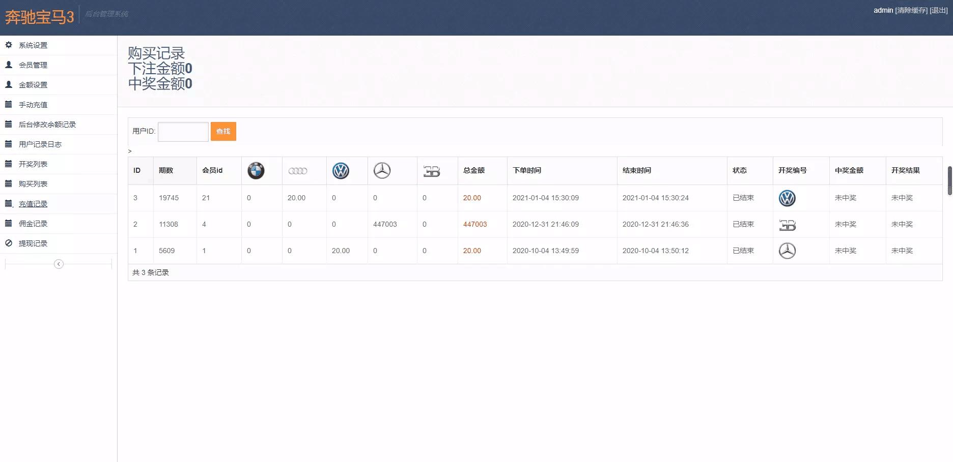 【亲测】H5奔驰宝马完整最新修复运营级源码 推广正常+上下级正常 支持无限回调 已对接支付 棋牌源码 第4张