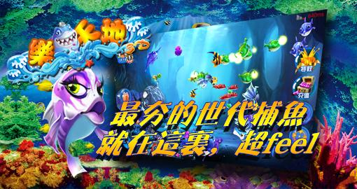 欢乐岛3D捕鱼游戏平台全套源码 简繁体两版本客户端源码 棋牌源码 第2张
