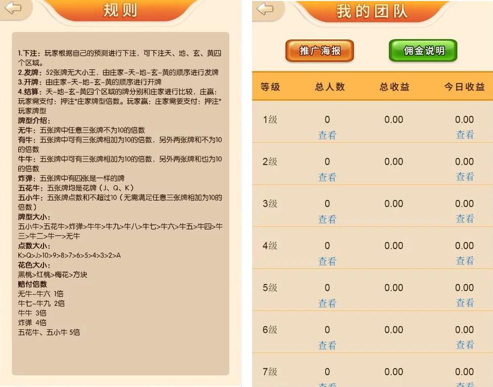 无授权竖版H5金币百人牛牛/支付已接 带分销 棋牌源码 第2张