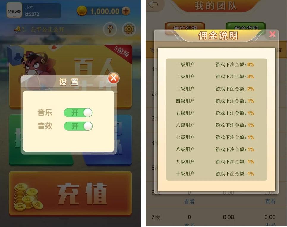 无授权竖版H5金币百人牛牛/支付已接 带分销 棋牌源码 第3张
